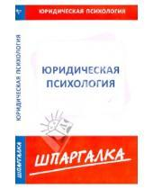Картинка к книге Шпаргалка - Шпаргалка по юридической психологии