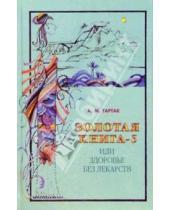 Картинка к книге Михайловна Алла Тартак - Золотая книга-5, или Здоровье без лекарств