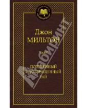 Картинка к книге Джон Мильтон - Потерянный и Возвращенный рай