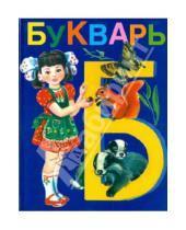 Картинка к книге Александрович Владимир Степанов - Букварь