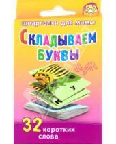 Картинка к книге Шпаргалки для мамы.Малый набор - Складываем буквы. 5-7 лет