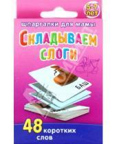 Картинка к книге Шпаргалки для мамы.Малый набор - Складываем слоги. 5-7 лет