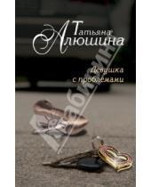 Картинка к книге Александровна Татьяна Алюшина - Девушка с проблемами