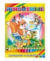 Картинка к книге Феникс+ - Раскраска с цветными наклейками. ЖИВОТНЫЕ (29907)