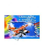 Картинка к книге Литера - Самолеты и вертолеты