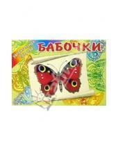 Картинка к книге Литера - Бабочки