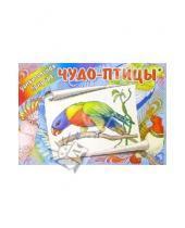 Картинка к книге Литера - Чудо-птицы