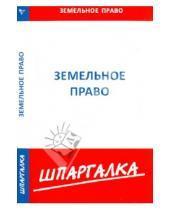 Картинка к книге Шпаргалка - Шпаргалка по земельному праву