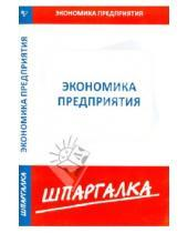 Картинка к книге Шпаргалка - Шпаргалка: Экономика предприятия