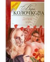 Картинка к книге Александровна Вера Колочкова - Добрая, злая