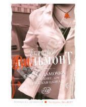 Картинка к книге Николаевна Екатерина Вильмонт - Крутая дамочка, или Нежнее чем польская панна