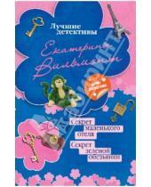 Картинка к книге Николаевна Екатерина Вильмонт - Секрет маленького отеля. Секрет зеленой обезьянки