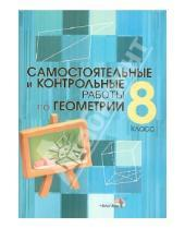 Картинка к книге Белый ветер - Самостоятельные и контрольные работы по геометрии. 8 класс. Практикум для учащихся