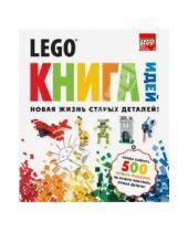 Картинка к книге Подарочные книги для детей - LEGO. Книга идей