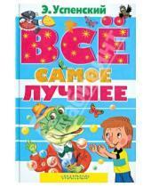 Картинка к книге Николаевич Эдуард Успенский - Все самое лучшее