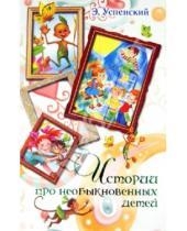 Картинка к книге Николаевич Эдуард Успенский - Истории про необыкновенных детей