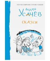 Картинка к книге Алексеевич Андрей Усачев - Сказки