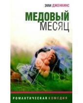Картинка к книге Эми Дженкинс - Медовый месяц: Роман