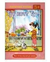 Картинка к книге Владимировна Ирина Мальцева - Тут кот? Тут. Как легко научиться читать