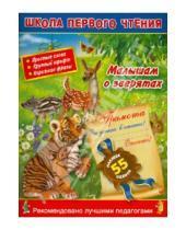 Картинка к книге Школа первого чтения - Малышам о зверятах. Читаем по слогам