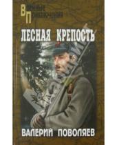 Картинка к книге Дмитриевич Валерий Поволяев - Лесная крепость