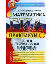 Картинка к книге Рафаилович Андрей Рязановский - ГИА. Математика. 9 класс. Теория вероятностей и элементы статистики