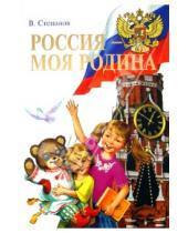 Картинка к книге Александрович Владимир Степанов - Россия - моя Родина