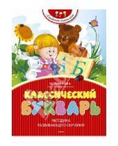 Картинка к книге Николаевна Наталья Павлова - Классический букварь