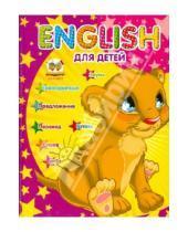 Картинка к книге Завтра в школу - English для детей