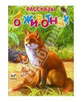 Картинка к книге Завтра в школу - Рассказы о животных