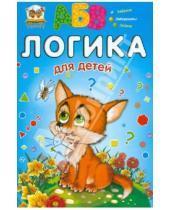 Картинка к книге Завтра в школу - Логика для детей