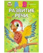Картинка к книге Завтра в школу - Развитие речи