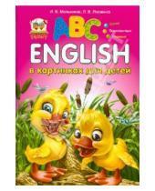 Картинка к книге Завтра в школу - English в картинках для детей