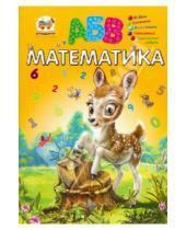 Картинка к книге Завтра в школу - Математика