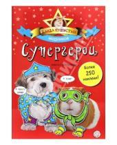 Картинка к книге Книжки с наклейками/дополни картинку - Банда пушистых модников. Супергерои