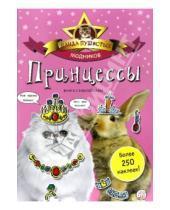 Картинка к книге Книжки с наклейками/дополни картинку - Банда пушистых модников. Принцессы