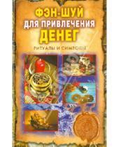 Картинка к книге Николаевна Ольга Романова - Фэн-шуй для привлечения денег. Ритуалы и символы