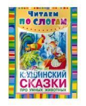 Картинка к книге Дмитриевич Константин Ушинский - Сказки про умных животных