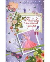 Картинка к книге Евгеньевна Анна Антонова - Бабочки зимнего утра
