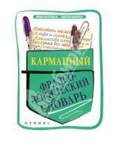 Картинка к книге Библиотека школьника - Карманный фразеологический словарь