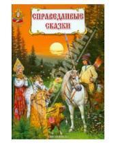 Картинка к книге Волшебная страна - Справедливые сказки