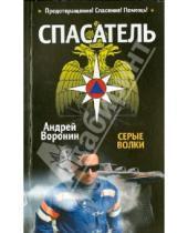 Картинка к книге Николаевич Андрей Воронин - Спасатель. Серые волки