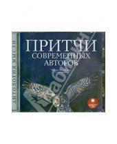 Картинка к книге Антология мысли - Притчи современных авторов (CDmp3)