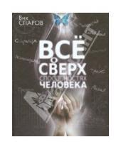 Картинка к книге Вик Спаров - Все о сверхспособностях человека