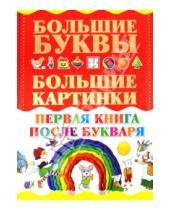 Картинка к книге Самые большие буквы. Самые большие картинки - Первая книга после букваря