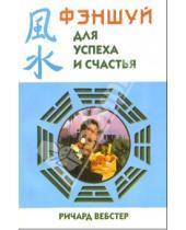 Картинка к книге Ричард Вебстер - Фэншуй для успеха и счастья
