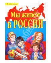 Картинка к книге Александрович Владимир Степанов - Мы живем в России. Стихи