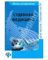 Картинка к книге Геннадьевич Дмитрий Левин - Судебная медицина: шпаргалка