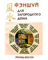 Картинка к книге Ричард Вебстер - Фэншуй для загородного дома