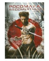 Картинка к книге Джеймс Мэнголд - Росомаха: Бессмертный (DVD)